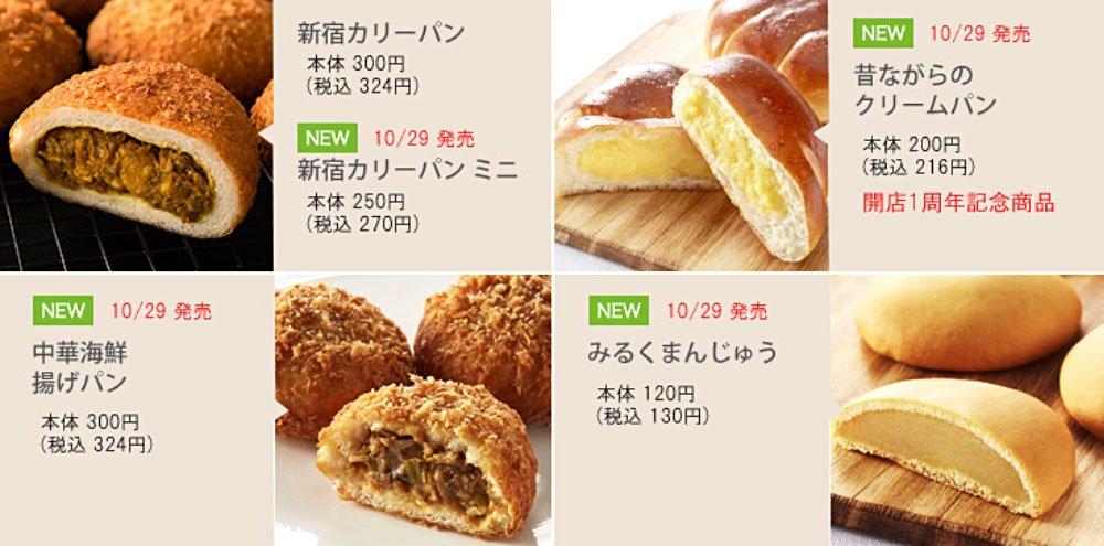 Bakery buns at Shinjuku Nakamuraya