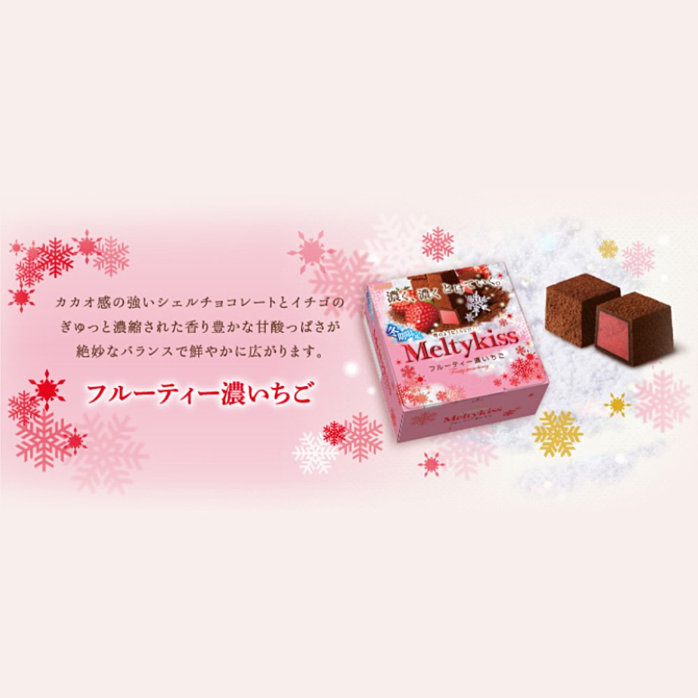 MEIJI Meltykiss Chocolate - 2015 Limited Winter Edition