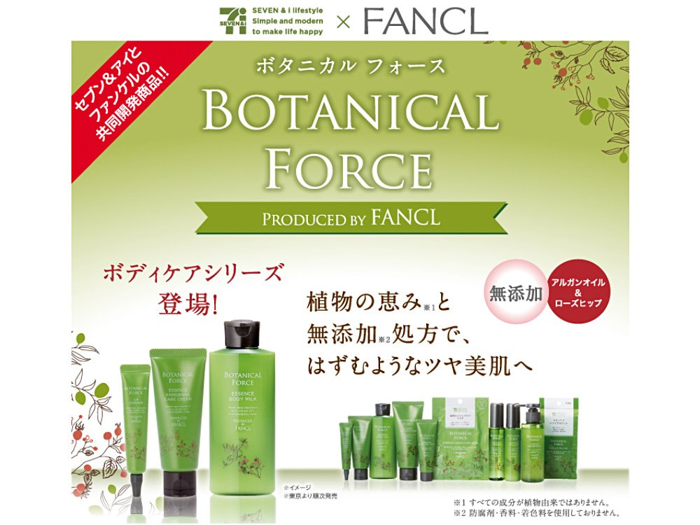 BOTANICAL FORCE BY SEVEN ELEVEN AND FANCL