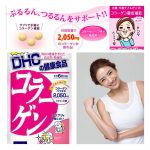 DHC Collagen Supplements Tablets Made in Japan