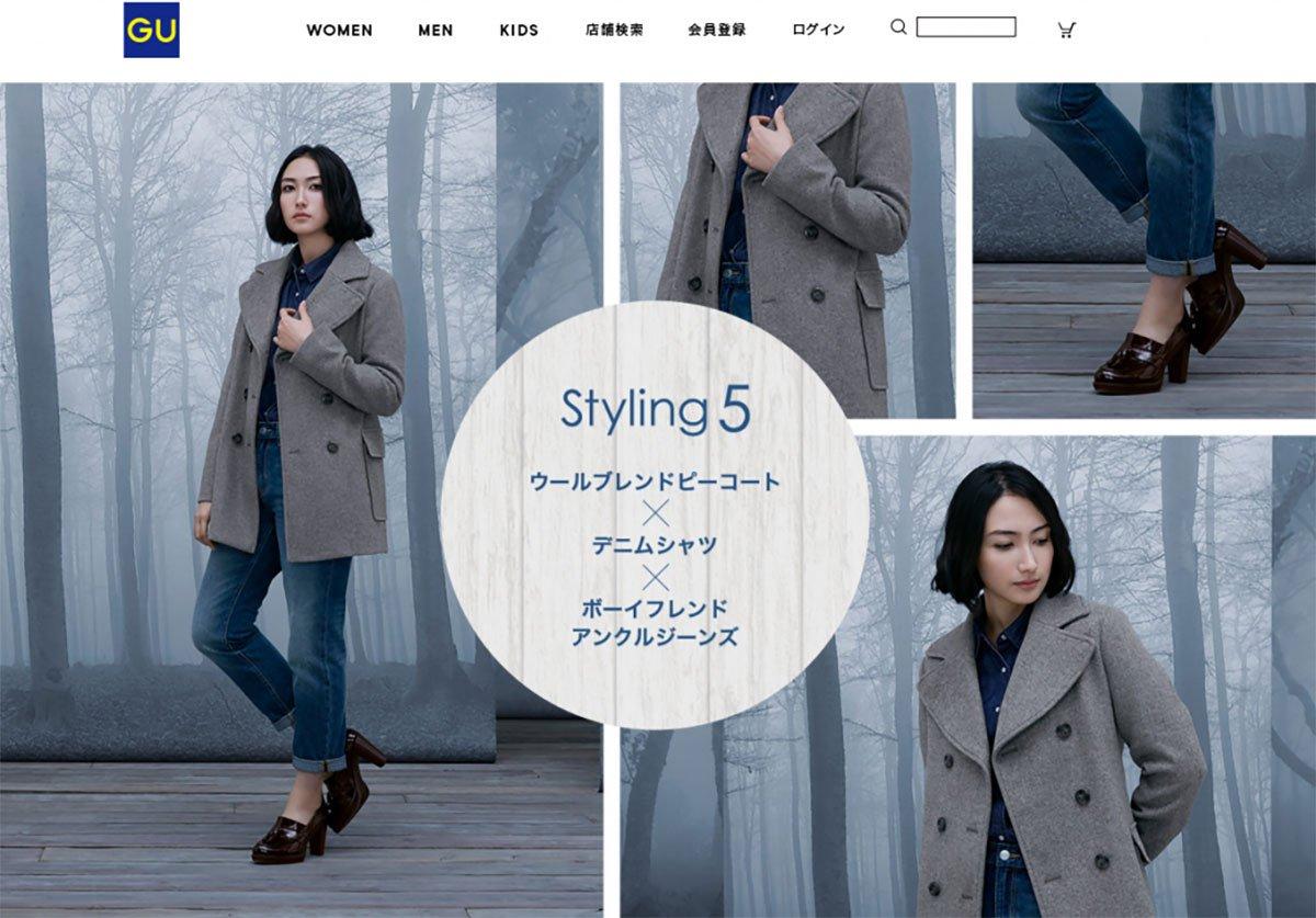 GU Online Store