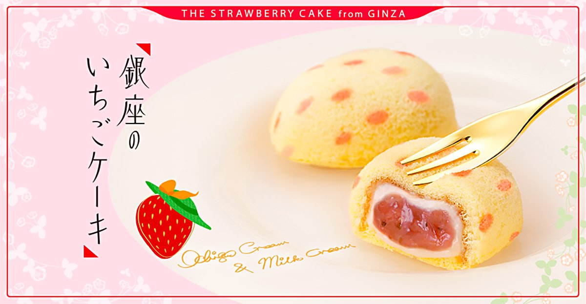 Strawberry Cake Ginza