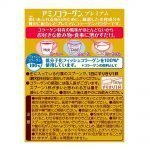 MEIJI Amino Collagen Premium Made in Japan