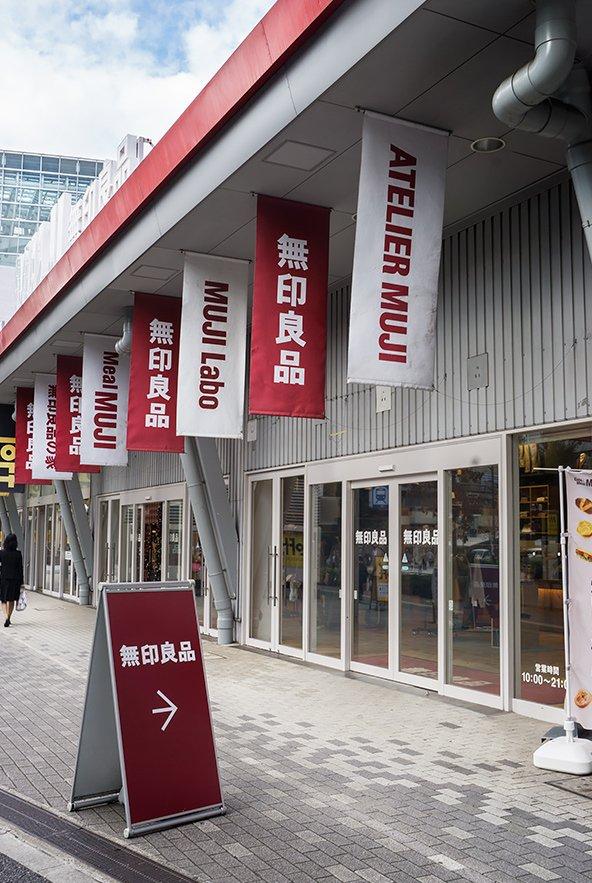 MUJI flagship shop in Ginza