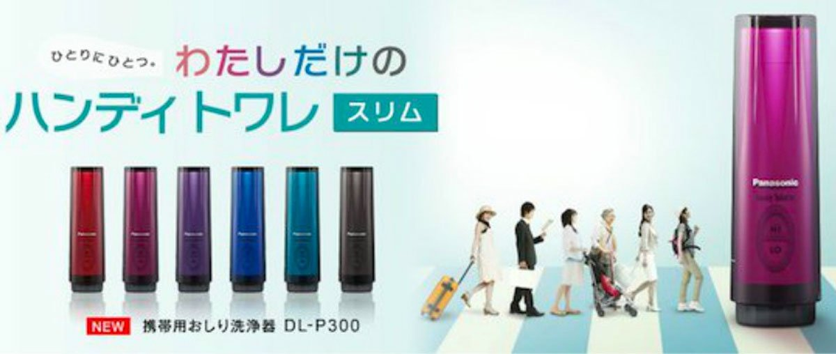PANASONIC Portable Washlet Toilette Bidet Battery Operated Made in Japan