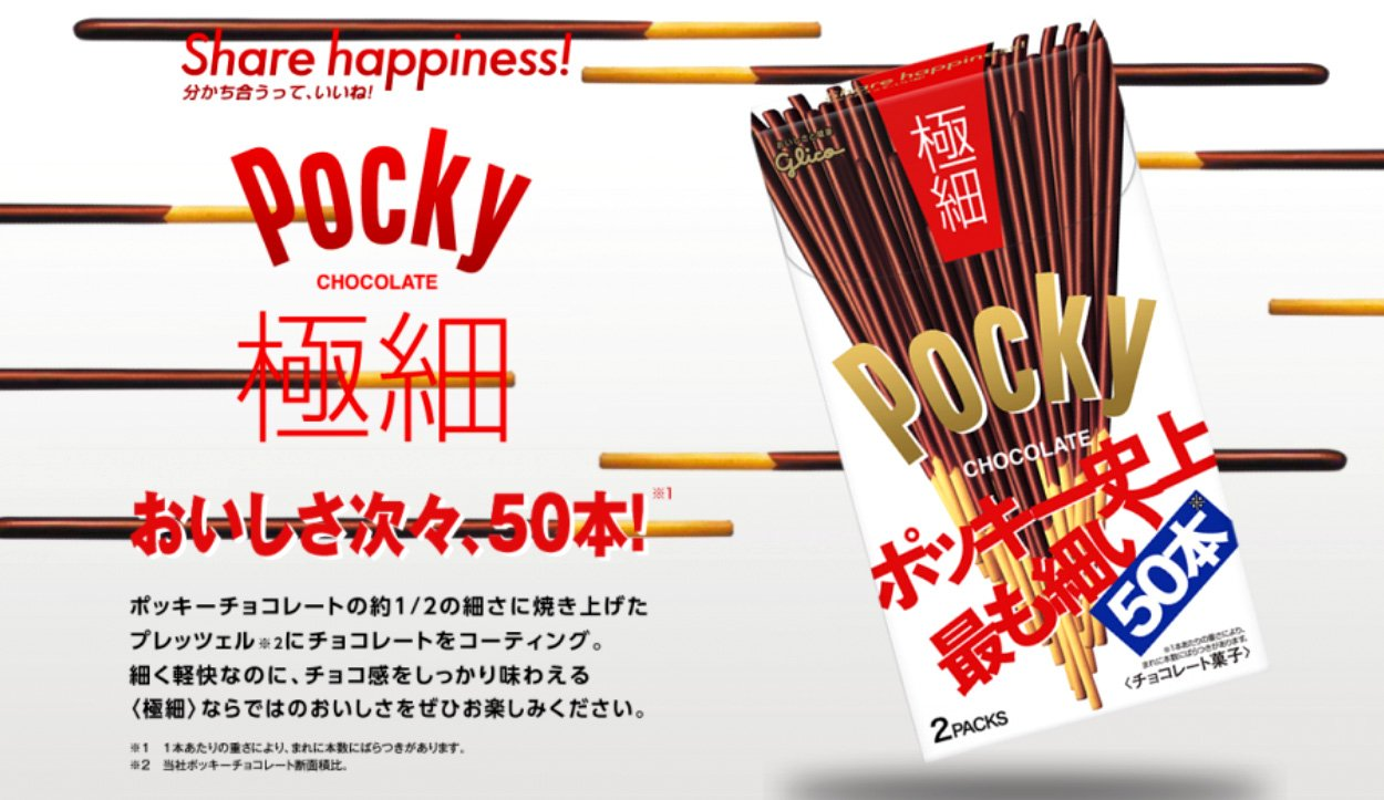 GLICO Pocky 50 Extremely Thin Gokuboso Chocolate - Made in Japan ...