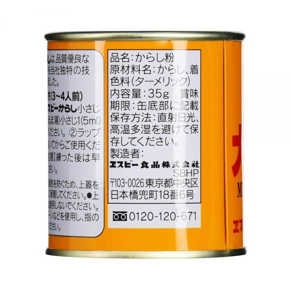 SB Selected Spice Karashi Powder