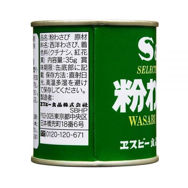 SB Wasabi Powder