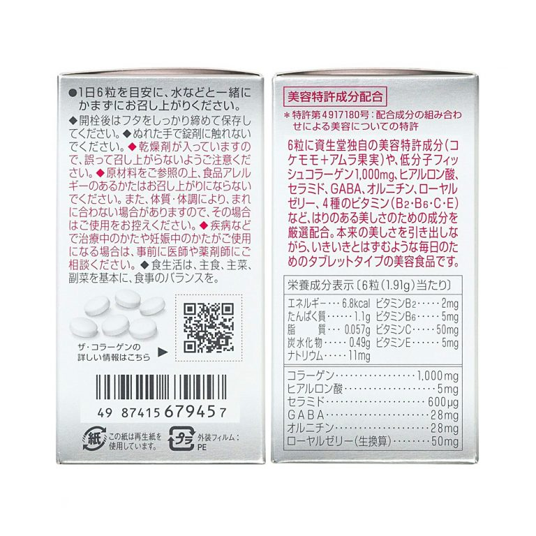 SHISEIDO The Collagen 126 Tablets