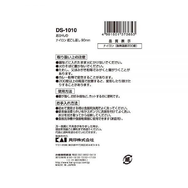KAI Okonomiyaki Flipper Turner DS1010