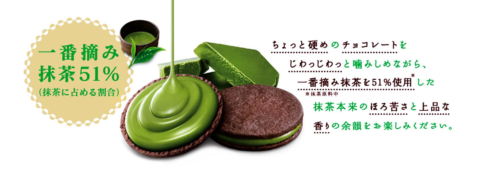 Meiji Rich Matcha Biscuits 6 Pcs x 5 Boxes