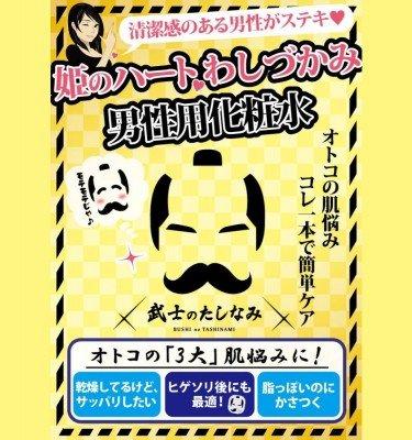 CHERISH Warrier's Manner Men's Lotion - Bushi No Tashinami