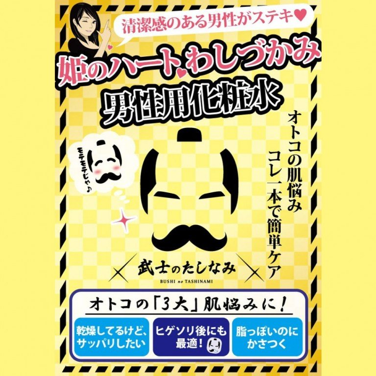 CHERISH Warrier's Manner Men's Lotion - Bushi No Tashinami