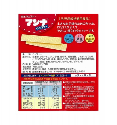MORINAGA Manna – Wafer Snack from 7 Month Old