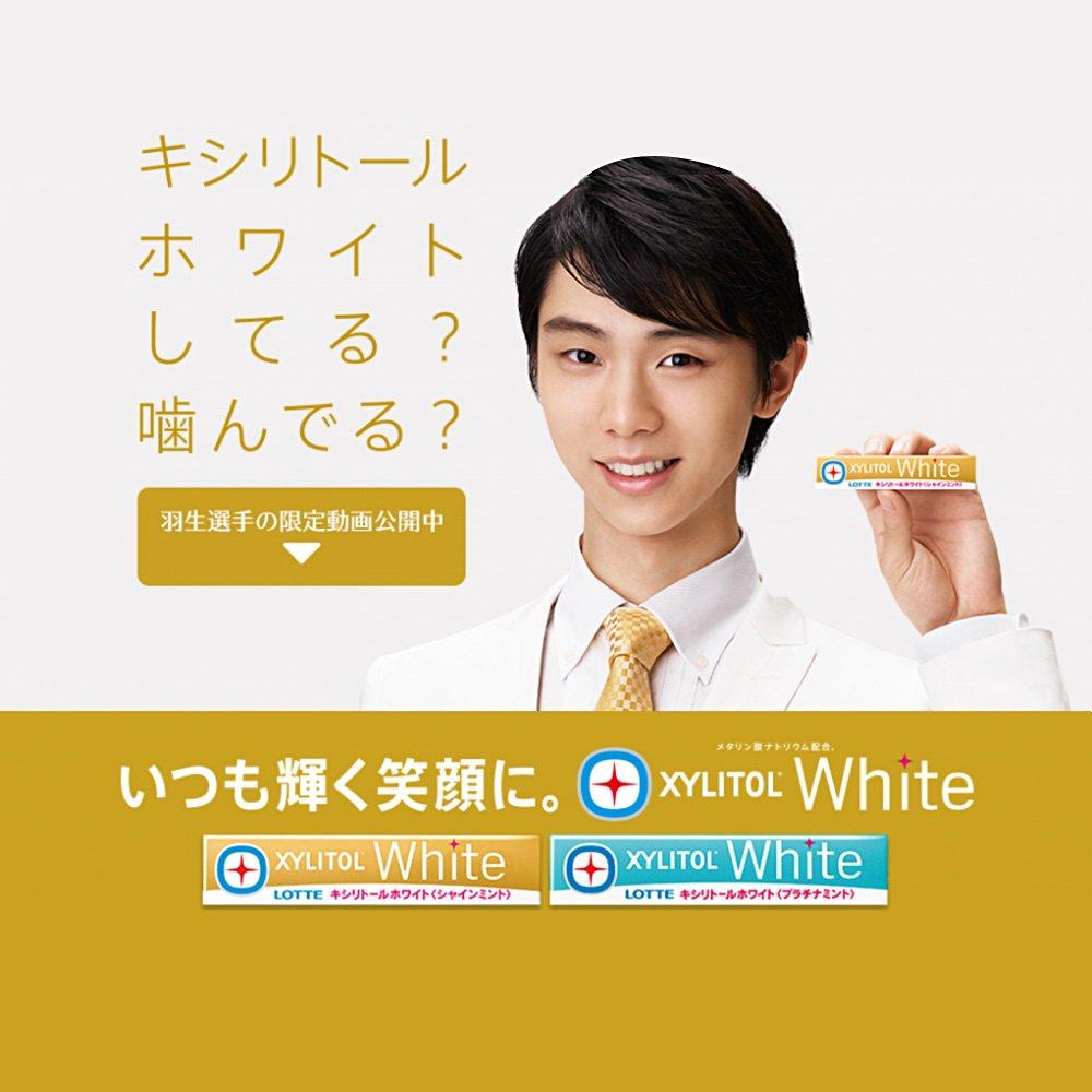 LOTTE XYLITOL White - Yuzuru Hanyu Special