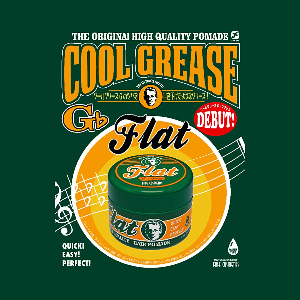 COOL GREASE G Flat - Lime Scent 210g