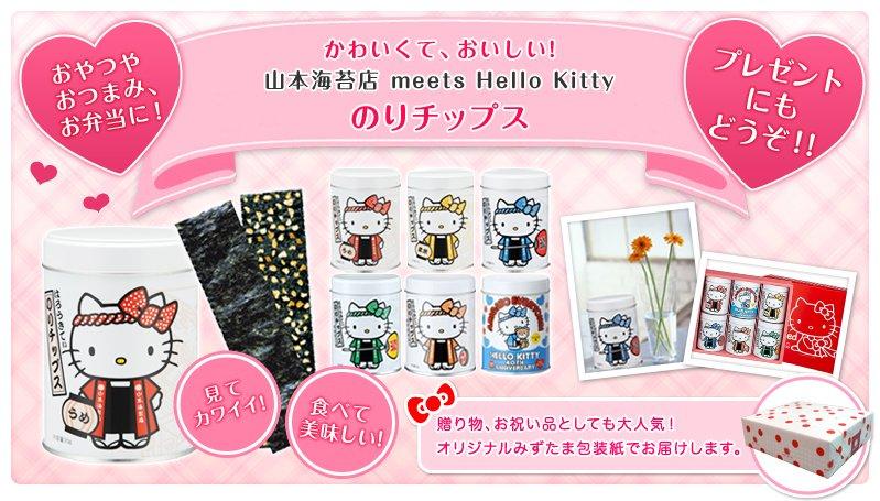 Yamamoto Noriten Hello Kitty Seaweed Snack series