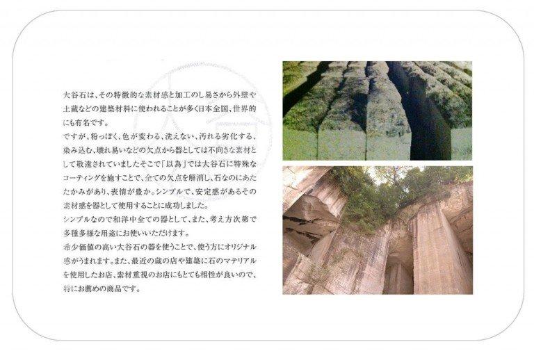 Nikko Cedar & Oya Stone Serving Plate – Handmade by Craftsman World Heritage Site