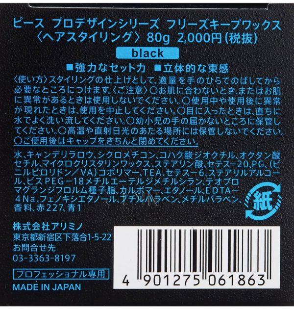 ARIMINO Peace Pro Design Series Freeze Keep Wax