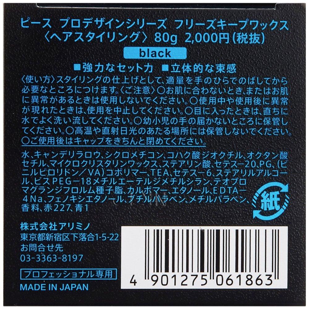 Www Pro Design Com arimino peace pro design series freeze keep wax 80g - made in japan