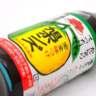 Asahi Yuzu Ponzu for Grilled Fish Made in Japan