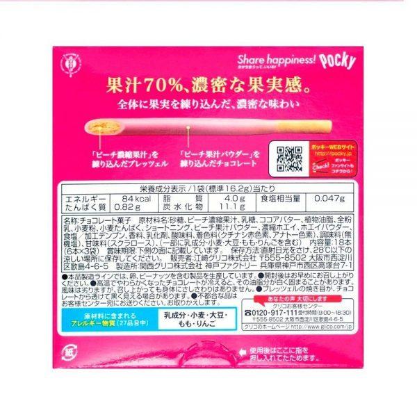 GLICO Pocky Midi Rich Peach Limited Edition