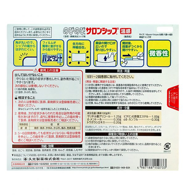 HISAMITSU Nobi Nobi Salonship Heat Type Pain Relief Japanese Patches