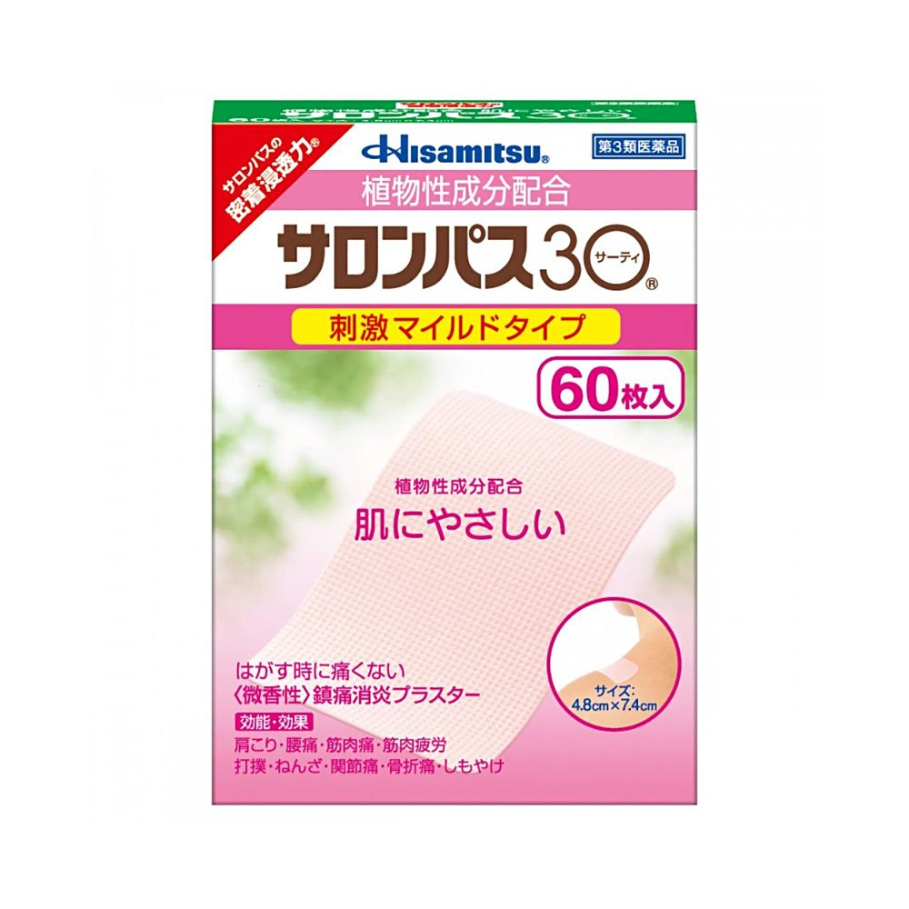 HISAMITSU Salonpas 30 - Skin-Friendly Mild Type 40 Patches
