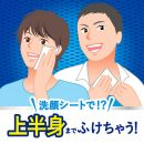 KAO Men's Biore Facial Wash Sheet Sokai 38 Sheets Made in Japan