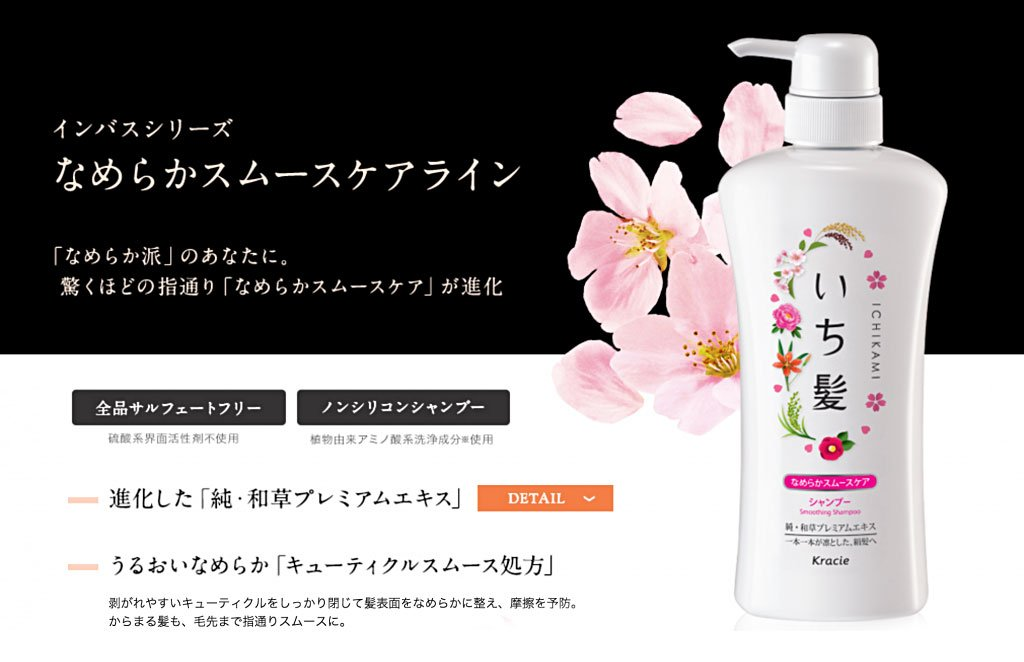 KRACIE Ichikami Herbal Smooth Care Shampoo - 530ml
