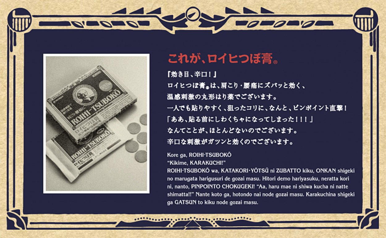 NICHIBAN Roihi Tsuboko Pain Relief Patches - 156