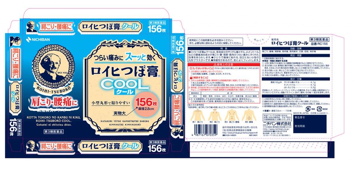 Nichiban cool