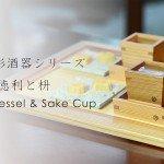 Nikko Sake Vessel & Sake Cups