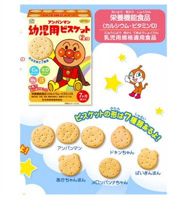 FUJIYA Anpanman Baby Biscuits from 7 Months - 95g