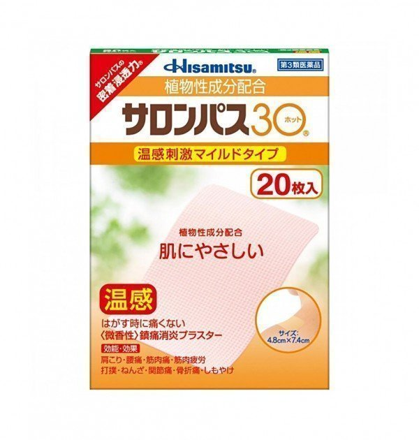 HISAMITSU Salonpas 30 Hot - Skin-Friendly Mild Type 20 Pain Relief Patches
