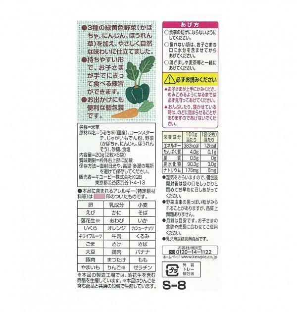 KEWPIE Vegetable Senbei Rice Crackers - Pumpkin Carrot Spinach