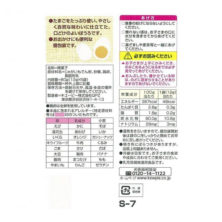 KEWPIE Egg Boro Biscuits - 12g x 5 Bags