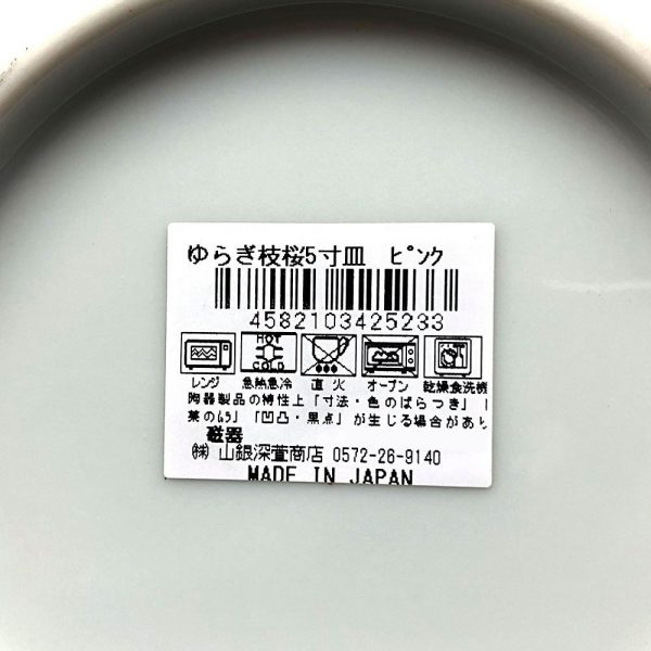 Sakura Petite Japanese Happiness Plate Made in Japan