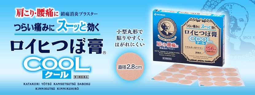 NICHIBAN Roihi Tsuboko Pain Relief Patches - Cool Type 156 Patches