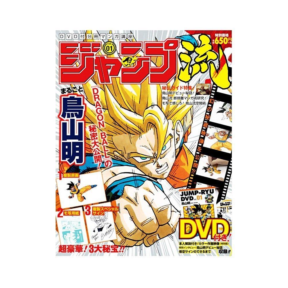 Jump Ryu Vol.1 - Akira Toriyama Special Dragon Ball Bonus Picture & Signature with DVD