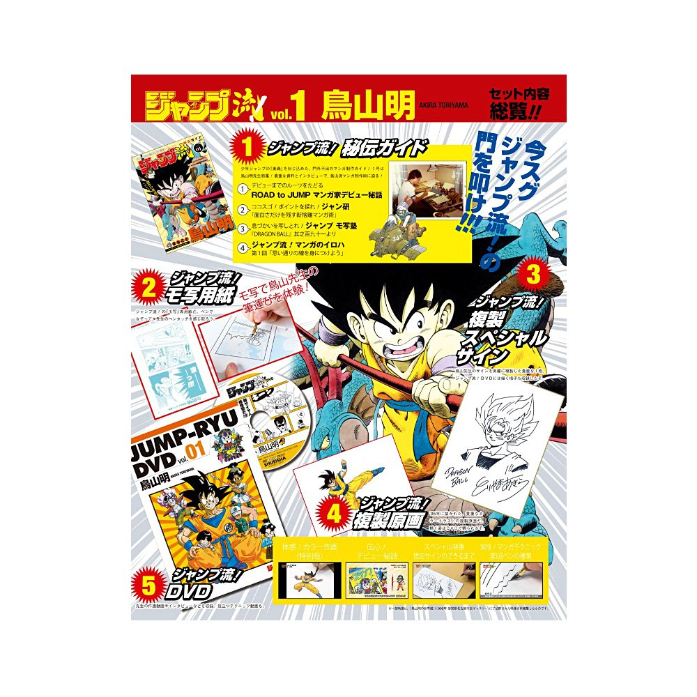 Jump Ryu Vol.1 - Akira Toriyama Special Dragon Ball Bonus Picture & Signature with DVD