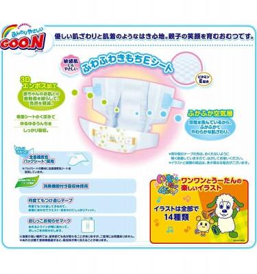 Goo.N Diapers