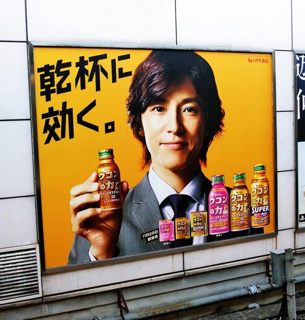 HOUSE Ukon No Chikara Turmeric Granules Hangover Cure