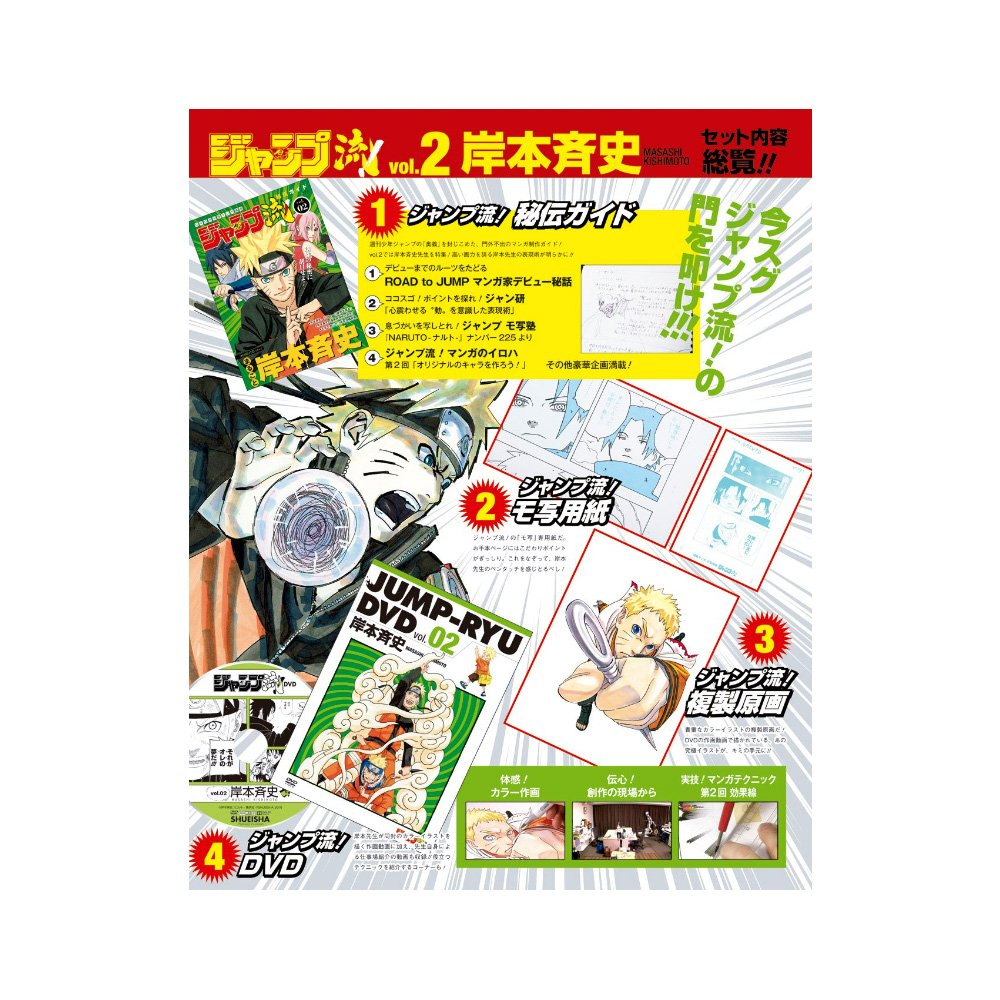 Jump Ryu Vol. 2
