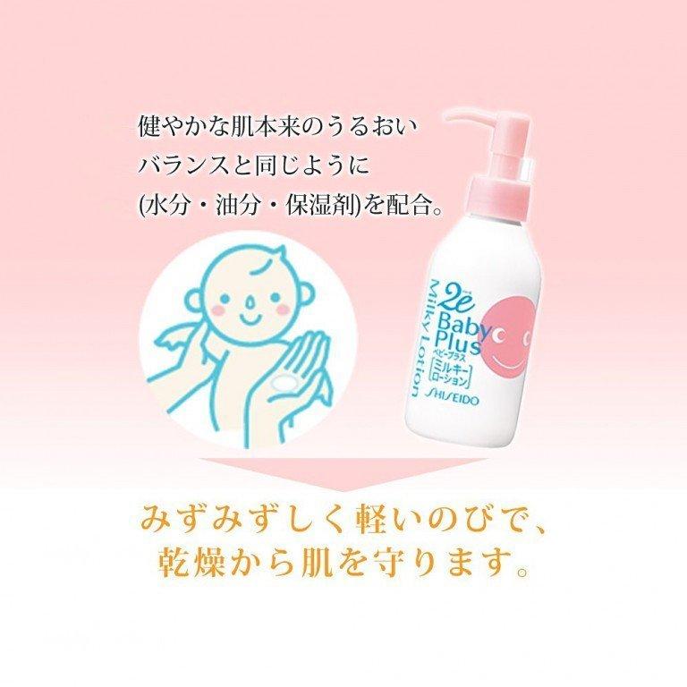 SHISEIDO 2e Baby Plus Milky Lotion - Ultimate Baby Skincare Series 150ml