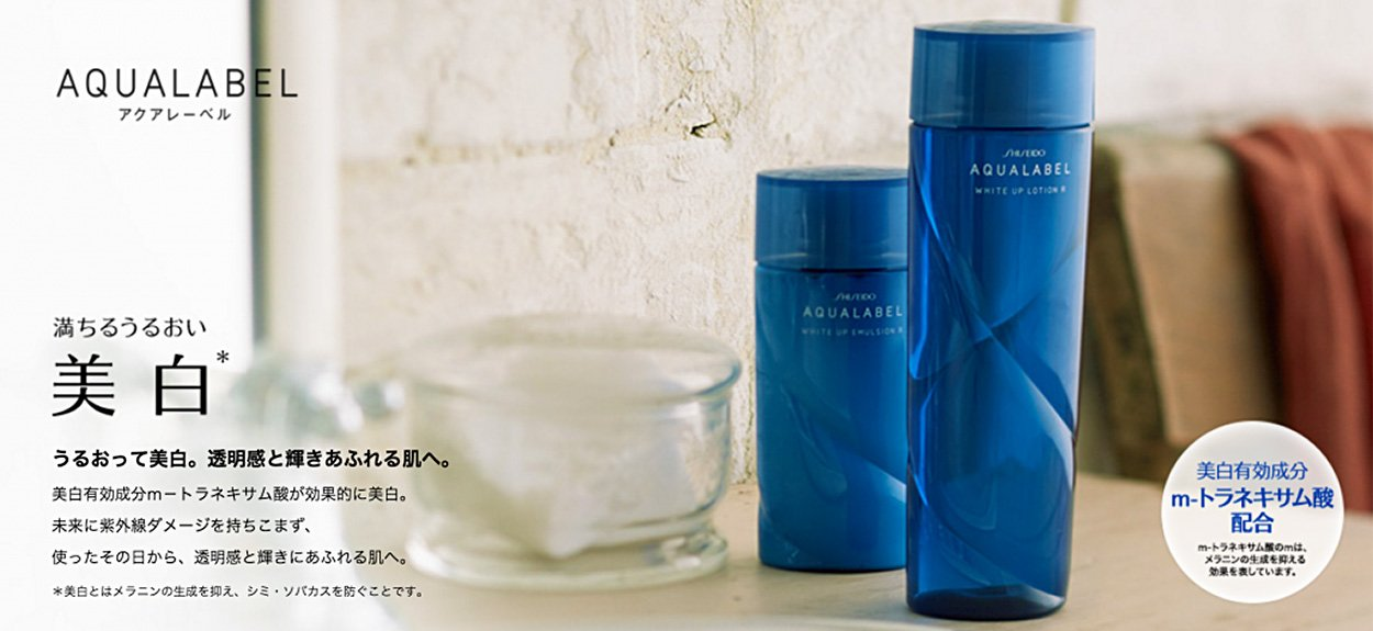SHISEIDO Aqualabel Whitening Jelly Essence - 200ml