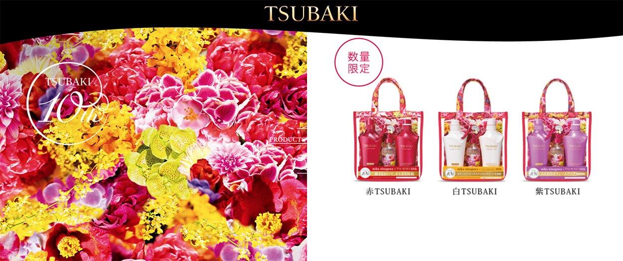 SHISEIDO Tsubaki 10th Year Anniversary Set