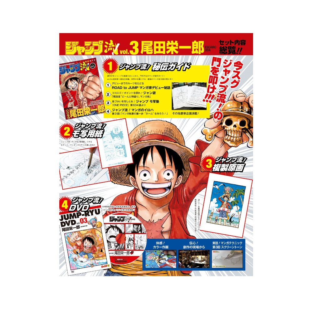 SHUEISHA Jump Ryu! Vol.3 - Eiichiro Oda Special ONE PIECE Bonus Picture & Signature with DVD