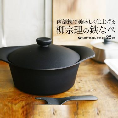 SORI YANAGI Cast Iron Deep Pan – Nambu Tekki Cast Ironware