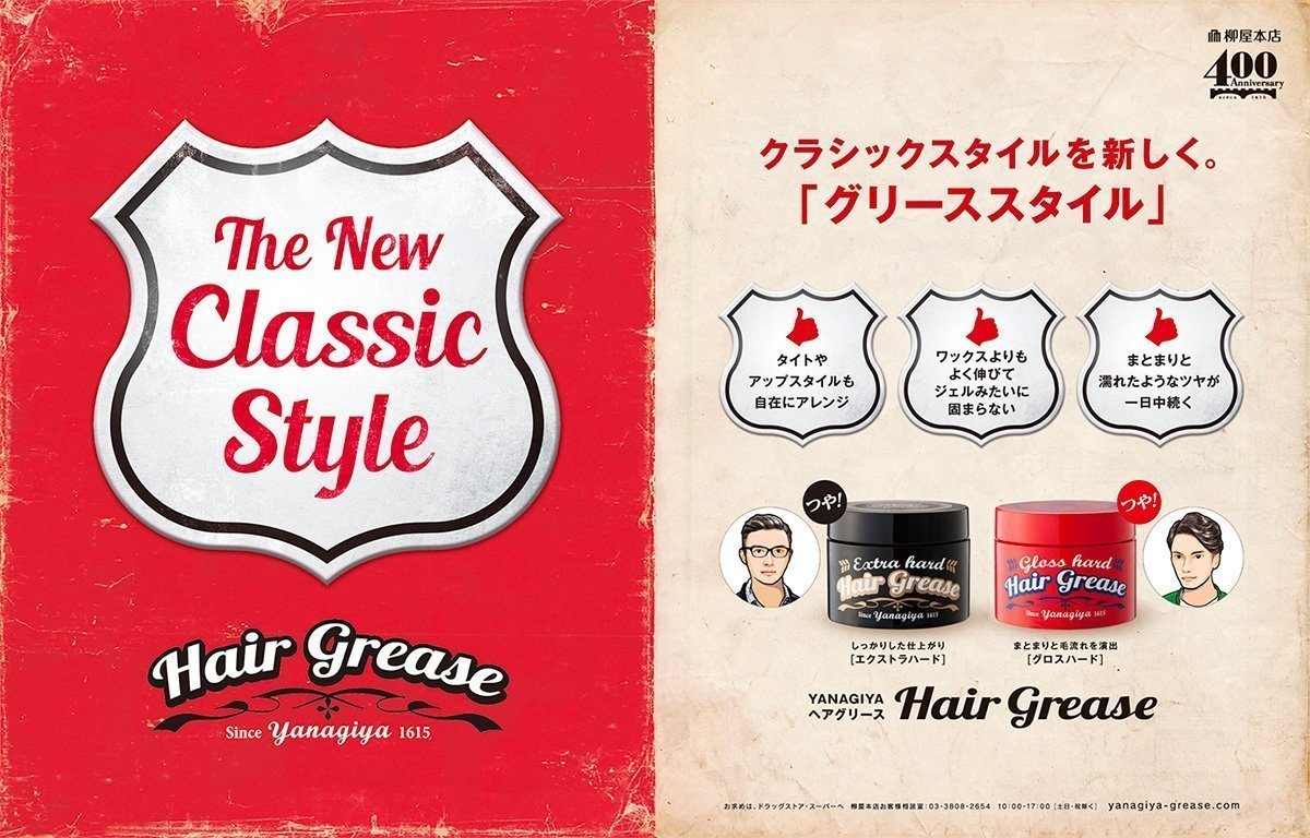 YANAGIYA Hair Grease